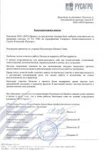 отзыв о сотрудничестве Русагро о ФТО