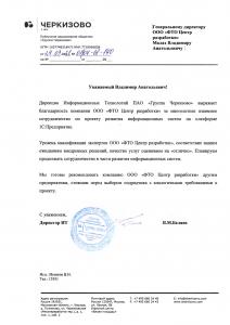 "Отзыв о ФТО от ГК ""Черкизово"""